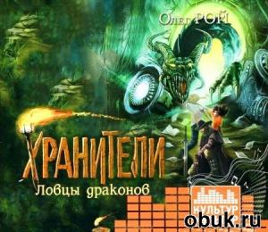 Книга Олег Рой - Ловцы Драконов. Книги 1-3 (Аудиокнига)