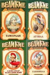 Книга Великие властители в романах. Книжная серия