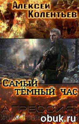 Книга Колентьев Алексей - Самый темный час