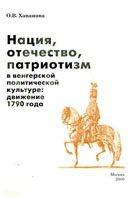 Книга Нация, отечество, патриотизм в венгерской политической культуре: движение 1790 года