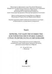 Книга Материалы V Международной научной конференции. Том 6.