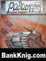 Журнал «Радиофронт», 1931, №02