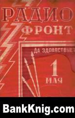 Журнал «Радиофронт», 1941, №09