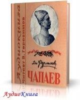 Книга Фурманов Дмитрий - Чапаев (АудиоКнига) читает Герасимов В.