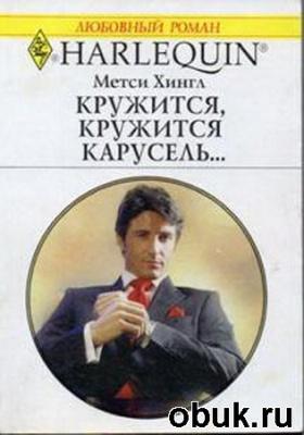 Книга Хингл Метси - Кружится, кружится карусель…