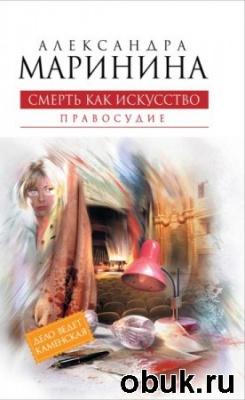 Книга Александра Маринина - Смерть как искусство. Книга 2. Правосудие (аудиокнига)