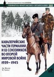 Книга Кавалерийские части Германии и ее союзников во Второй мировой войне