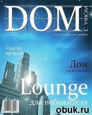 Журнал Дом с умом №1 (сентябрь 2012)