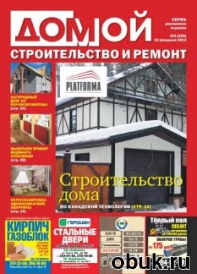 Домой. Строительство и ремонт. Пермь  №6 2013