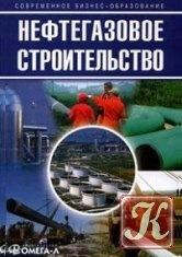 Книга Нефтегазовое строительство