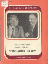 Книга Гувернантка из ЦРУ