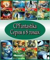 Книга CPFantastika. Серия в 8 томах (2011 – 2013) FB2, RTF, PDF fb2, rtf, pdf 40Мб