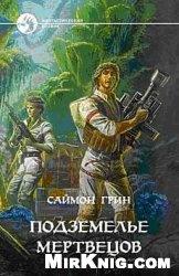 Книга Подземелье мертвецов