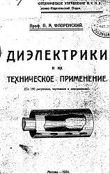 Книга Диэлектрики и их техническое применение. Часть I: Общие свойства диэлектриков.
