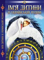 Книга Ім'я дитини в українській родині