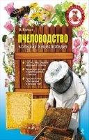 Книга Королев Василий - Пчеловодство. Большая энциклопедия rtf, fb2 12,1Мб