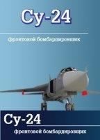 Книга Фронтовой бомбардировщик Су-24. Умная сила (2012) SATRip avi 348Мб