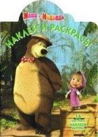 Наклей и раскрась. Маша и Медведь pdf 43Мб