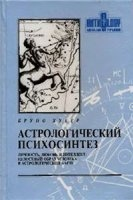 Аудиокнига Астрологический психосинтез pdf, doc 9,6Мб