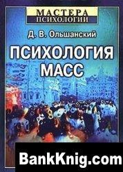 Книга Психология Масс doc 4,83Мб