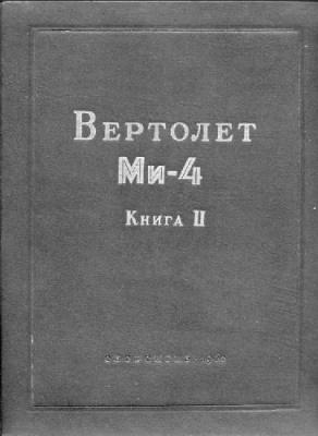 Книга Вертолет Ми-4. Книга 2