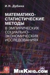 Математико-статистические методы в эмпирических социально-экономических исследованиях