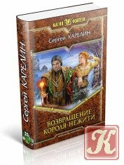 Книга Возвращение Короля Нежити