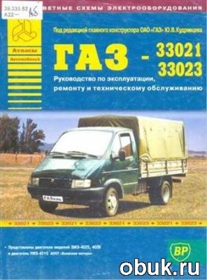 Книга ГАЗ-33021, 33023. Руководство по эксплуатации, ремонту и ТО