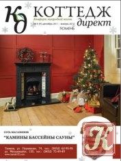 Книга КОТТЕДЖ Директ №9 2011-12