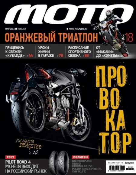 Журнал: Мото №5 (май 2014)