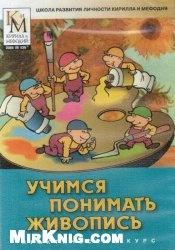 Книга Школа развития личности Кирилла и Мефодия. Учимся понимать живопись