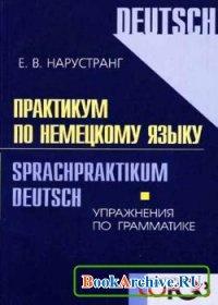 Книга Практикум по немецкому языку.