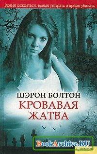Книга Кровавая жатва.