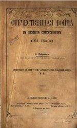 Книга Отечественная война в ъ письмахъ современниковъ