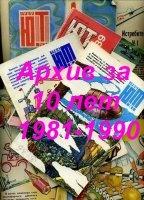 Юный техник №1-12 1981-1990. Архив за 10 лет