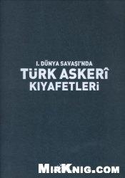 Книга I. Dünya Savaşı'nda Türk Askerî Kıyafetleri (1914-1918)