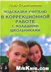 Книга Подсказки учителю в коррекционной работе с младшими школьниками
