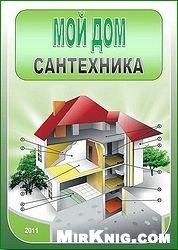 Книга Мой дом. Сантехника