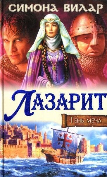 Книга Симона Вилар Лазарит