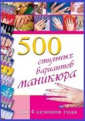 Книга 500 стильных вариантов маникюра для 4 сезонов года