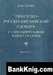 Книга ибетско-русско-английский словарь с санскритскими параллелями (в 10 томов)
