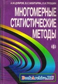 Книга Многомерные статистические методы.