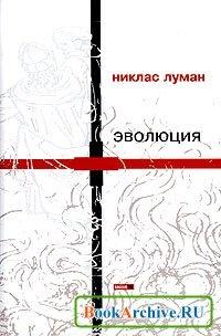 Книга Эволюция.