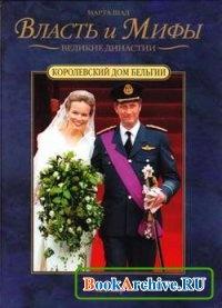 Книга Великие династии. Королевский Дом Бельгии.