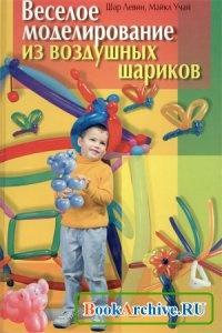 Книга Веселое моделирование из воздушных шариков.