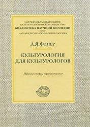 Книга Культурология  для  культурологов