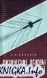 Книга Физические основы аэродинамики ракет