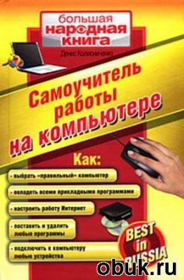Книга Самоучитель работы на компьютере. Best in Russia