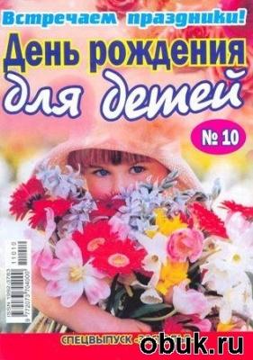 Журнал Встречаем праздники. День рождения для детей №10, 2011