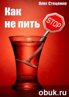 Книга Как не пить